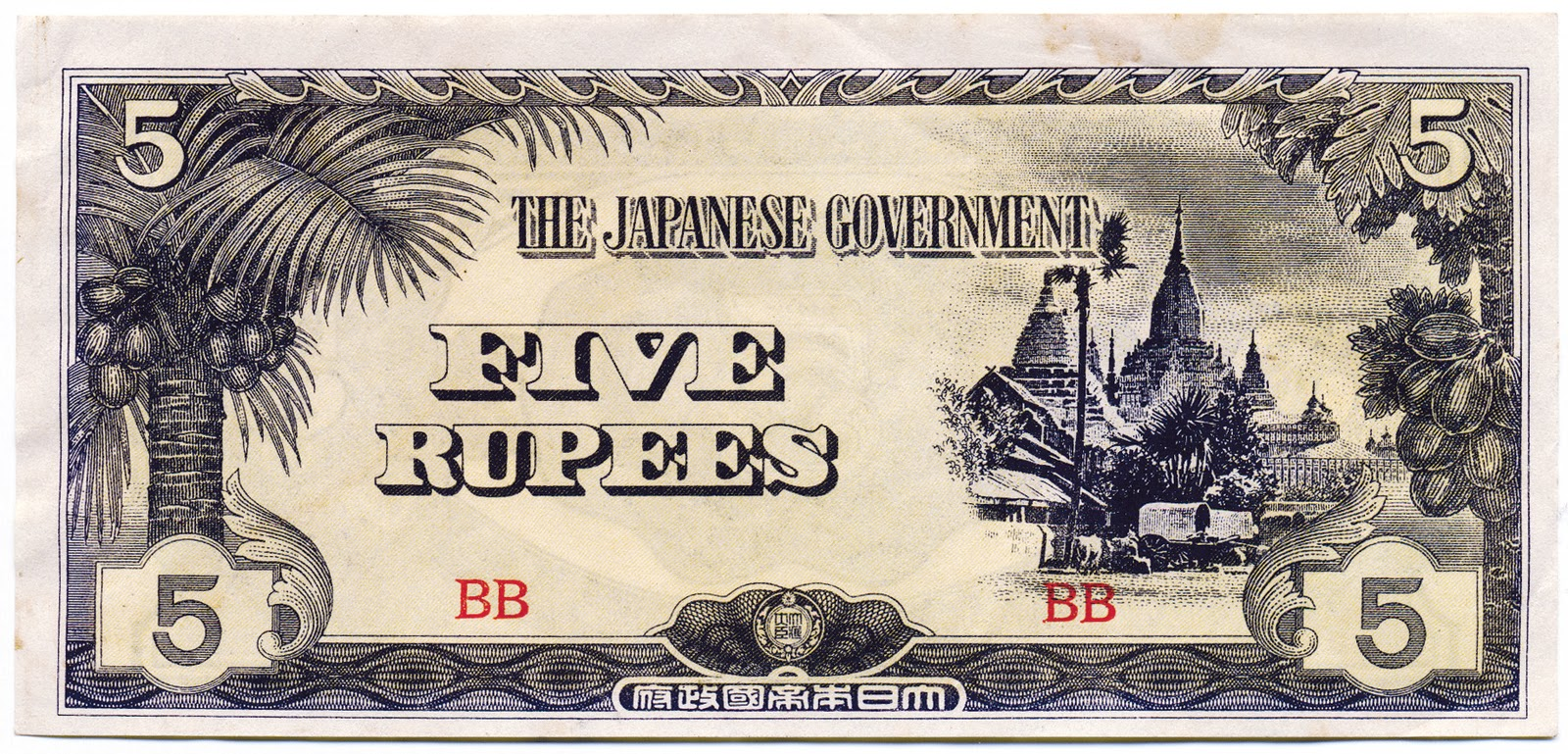Burma Japanese Invasion Money 1 Cent 1940/'s B//AR Block AU+