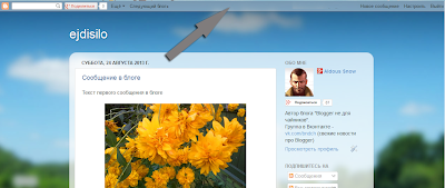 Панель навигации Blogger