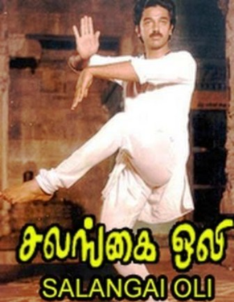 Watch Salangai Oli (1983) Tamil Movie Online