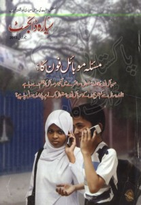 urdu books,urdu novels,romantic novels,pdf books,download,girls hot,pakistan,facebook girls