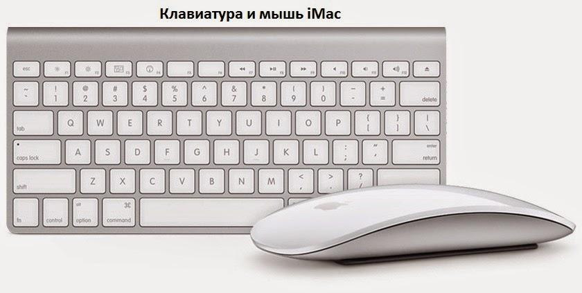 клавиатура и мышь Apple iMac 21,5