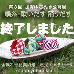 第3回加賀ゆびぬき公募展公式サイト