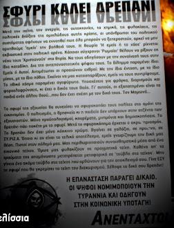 ΣΦΥΡΙ ΚΑΛΕΙ ΔΡΕΠΑΝΙ