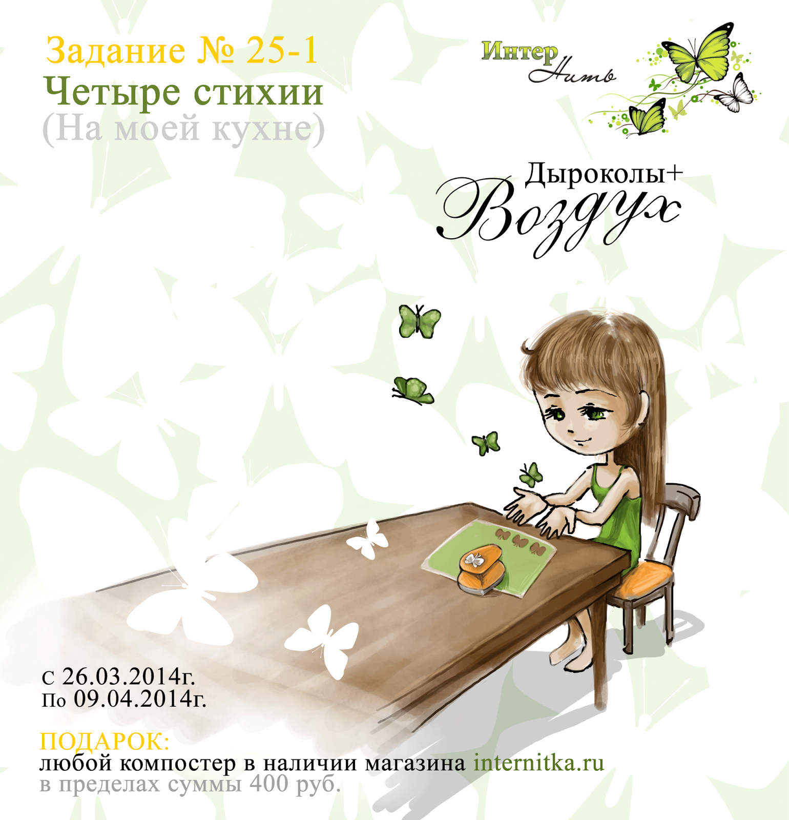 http://internitka.blogspot.ru/2014/03/25.html