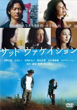 [MOVIES] サッドヴァケイション / Sad vacation (2007)