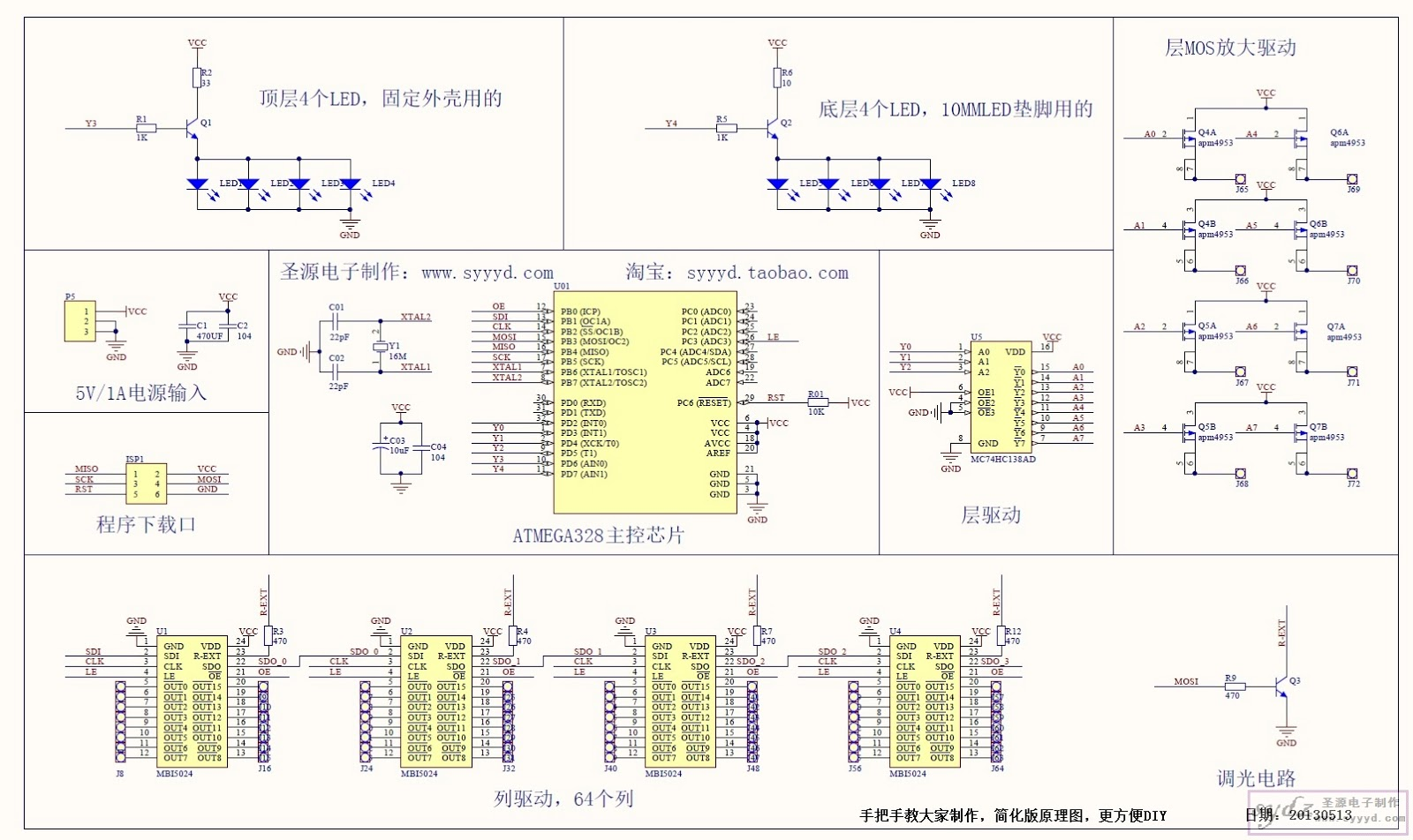 building a shengyuan electronics 8x8x8 led cube 2013 05 12
