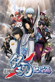 Gintama Movie: Shinyaku Benizakura-hen Subtitle Indonesia