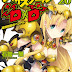Download Highschool DxD Vol 20