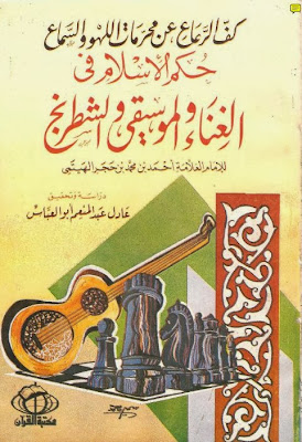 كف الرعاع عن محرمات اللهو والسماع - أحمد بن حجر الهيثمي pdf