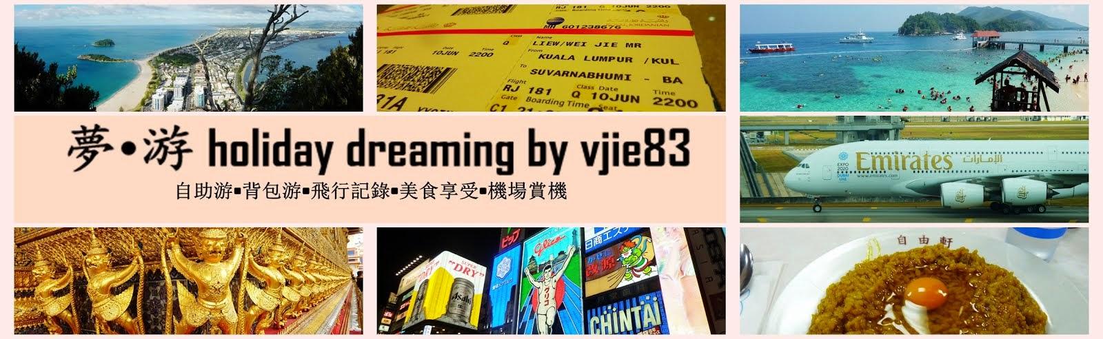 夢/游 holiday dreaming by vjie83