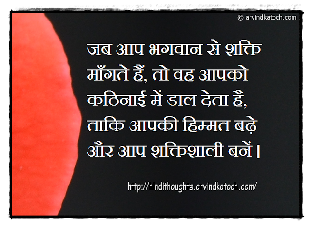 Hindi Thought, God, difficulty, Courage, Quote, Hindi, Powerful,