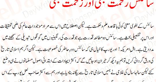 Science ke Karishme Essay in Urdu