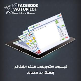 الفرق بين برنامج نينجا بلاستر و برنامج فيس بوك اوتو بايلوت