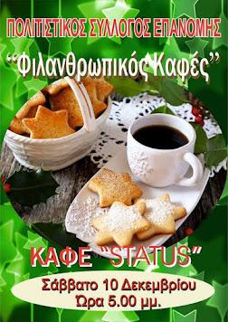 10 Δεκεμβρίου STATUS