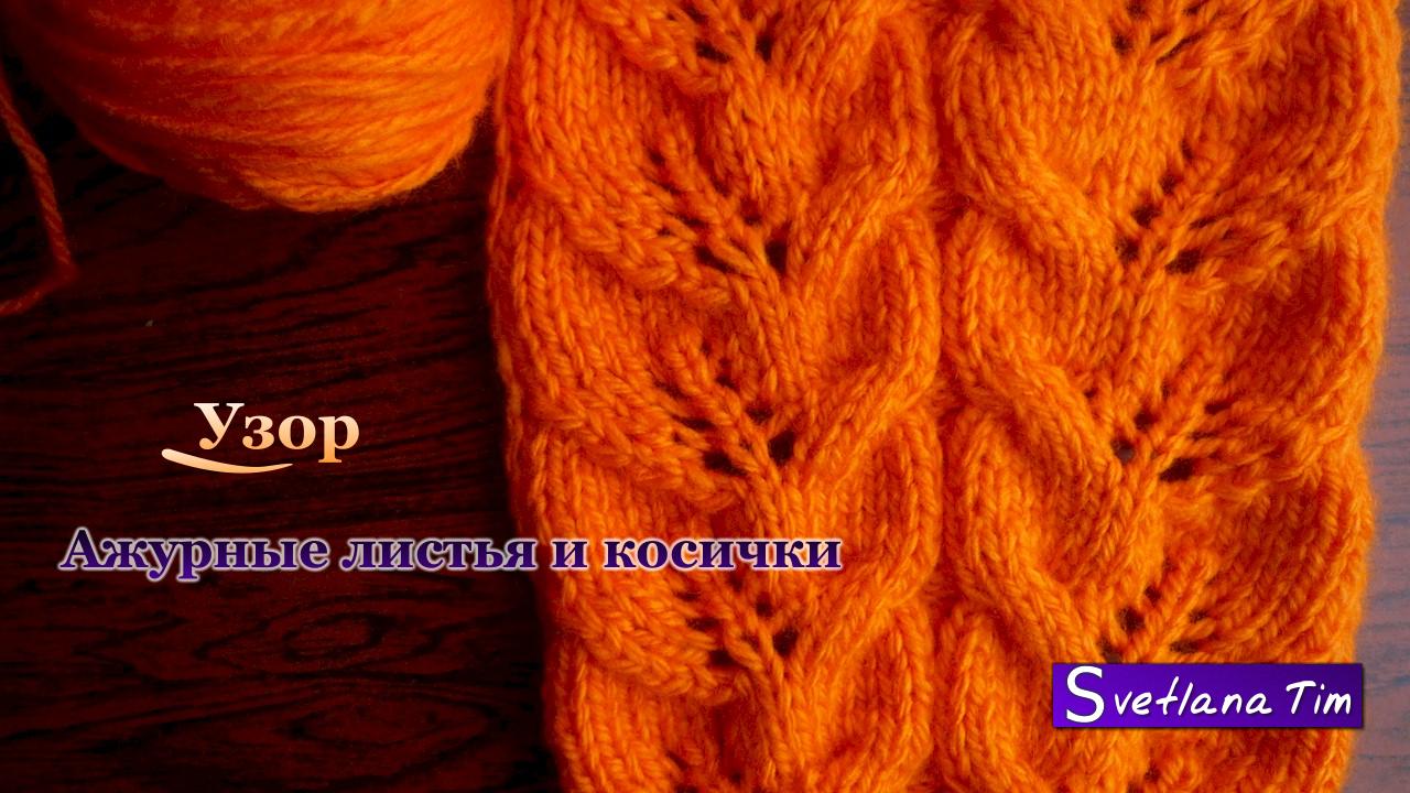 вязание спицами узор косичка схема