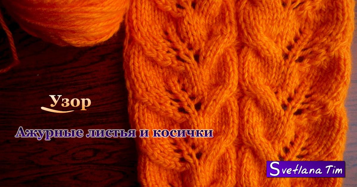 Листочки для вязания спицами