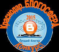 Проект - Краснодар. Блогосфера. Конкурс