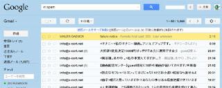 googleのスパムメール機能