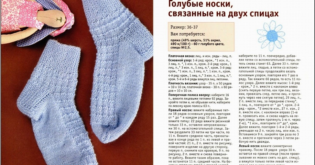 Вязание детского носка на 2 спицах 47