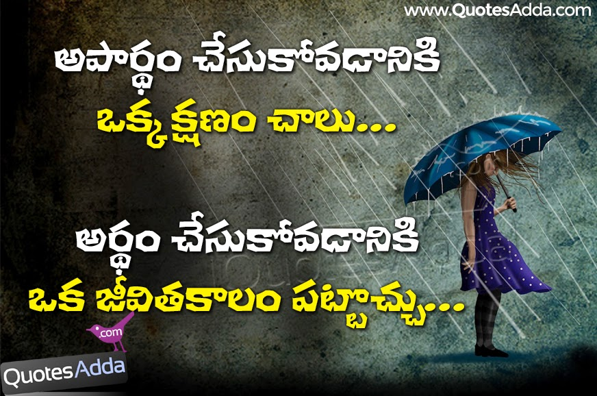Telugu Feelings Quotes And