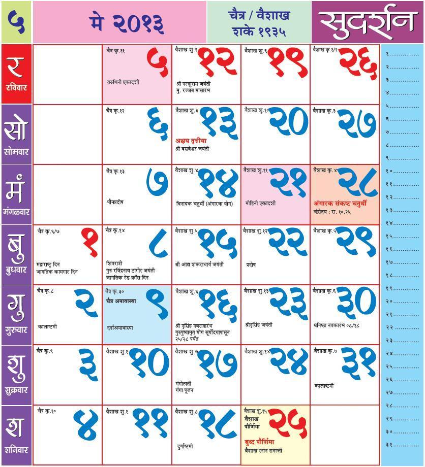 ... २०१३ -Kalnirnay Calendar 2013 DOWNLOAD