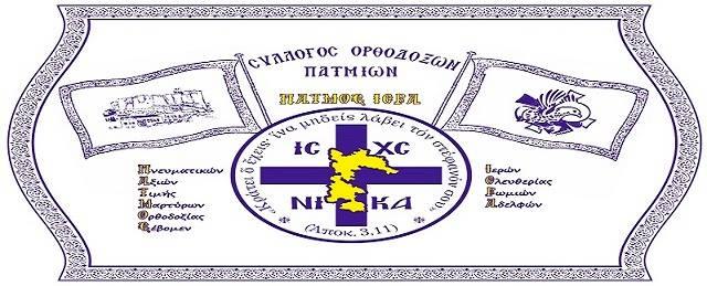 """Σύλλογος Ορθοδόξων Πατμίων """"ΠΑΤΜΟΣ ΙΕΡΑ"""""""