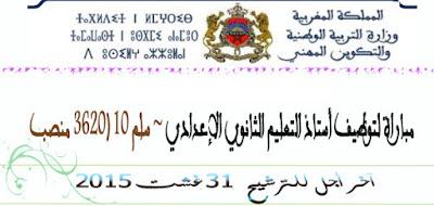 مباراة لتوظيف 3620 أستاذ التعليم الثانوي الإعدادي, سلم 10. آخر أجل 31 غشت 2015