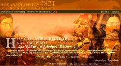 Ιστορία ΣΤ΄-Επανάσταση ΄21