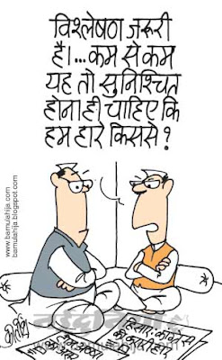 anna hazare cartoon, congress cartoon, election 2014 cartoons, election cartoon, indian political cartoon
