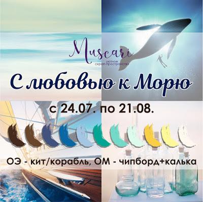 Задание июля 2017. С любовью к Морю до 21/08