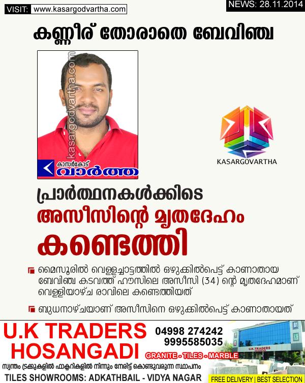 Kerala, Kasaragod, Missing, Deadbody, Found, Azeez, Azeez Kadavath no more.