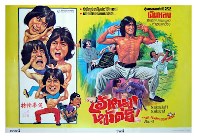 Cartoon Jackie Chan in Fearless Hyena Part II