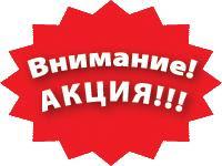 АКЦИЯ!!! Установка чугунной ванны 1000 рублей!