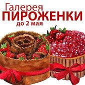 """Галерея """"Пироженки"""""""