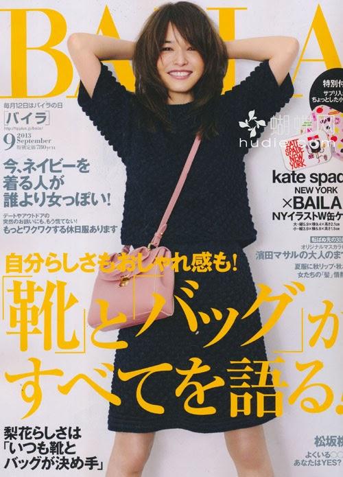 BAILA (バイラ) September 2013 Rinka 梨花