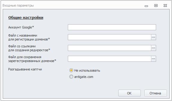 Настройки авторегера доменов dot.tk
