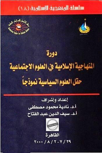 دورة المنهاجية الإسلامية في العلوم الاجتماعية: حقل العلوم السياسية نموذجا pdf