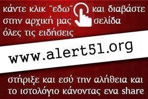 ALERT51.ORG - ΠΕΡΙΟΧΗ 51