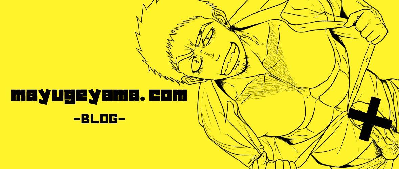 mayugeyama.com -blog-
