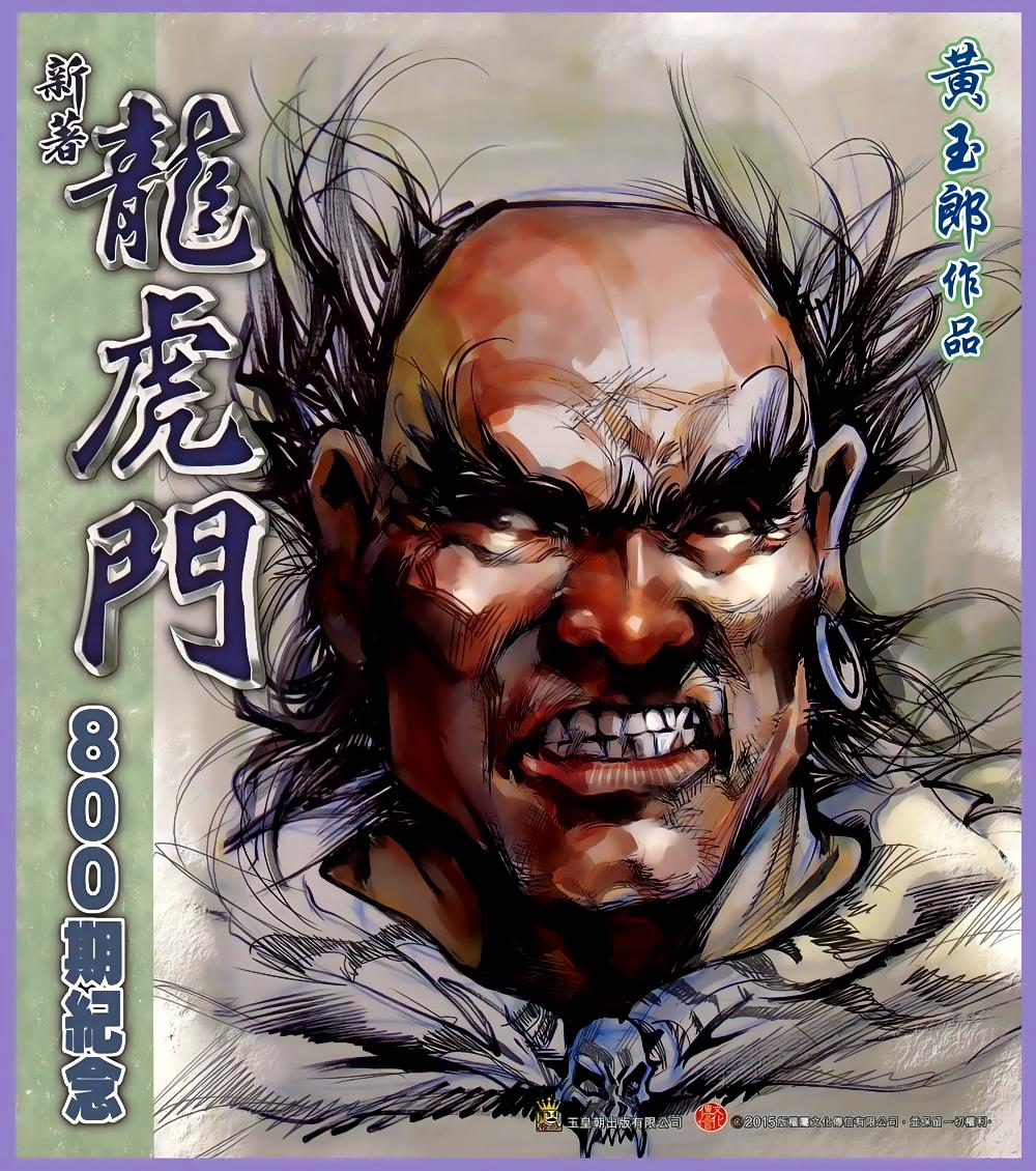Tân Tác Long Hổ Môn chap 800 Trang 32 - Mangak.info