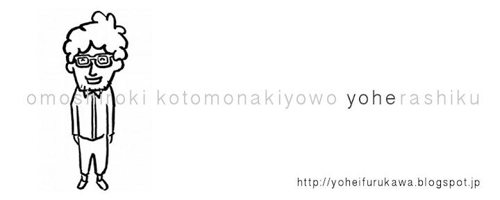 Omoshiroki Kotomonakiyowo Yoherashiku