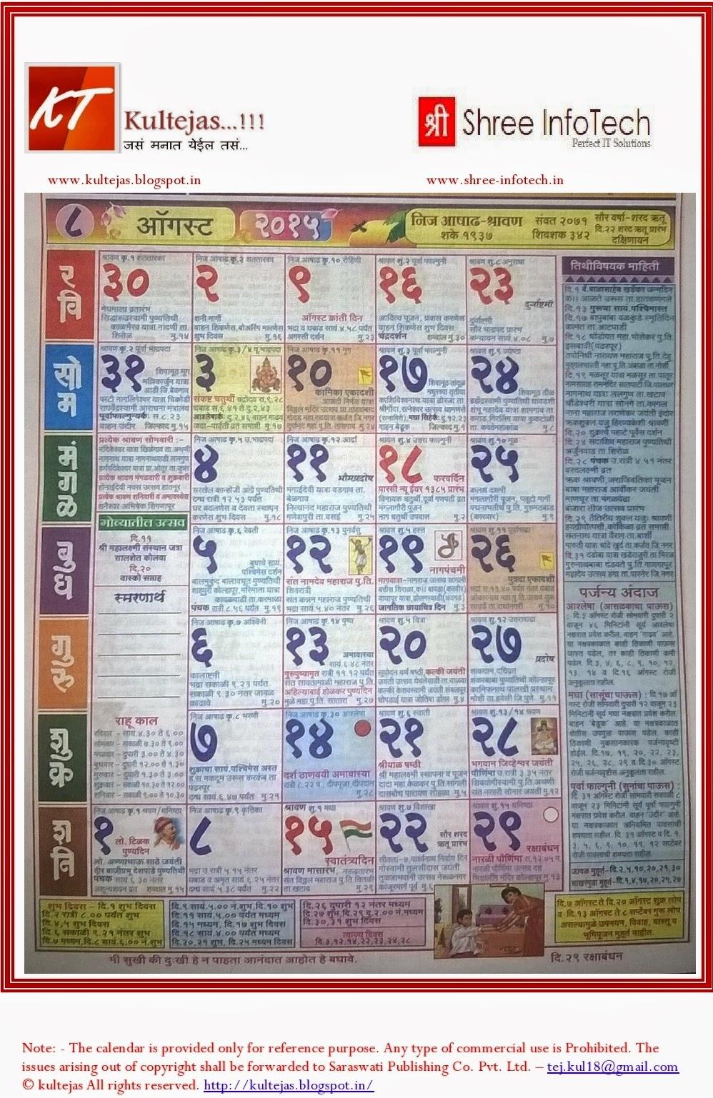 Calendar Zimbabwe Pdf Download : श्री महालक्ष्मी दिनदर्शिका २०१५ shri mahalakshmi