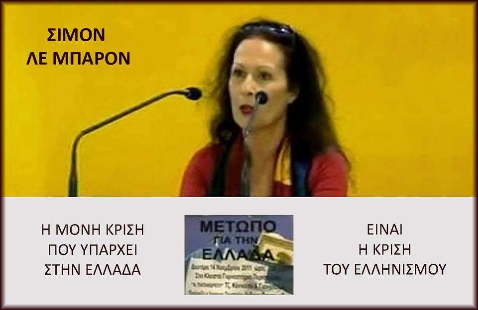 Η μόνη κρίση στην Ελλάδα είναι κρίση του ελληνισμού