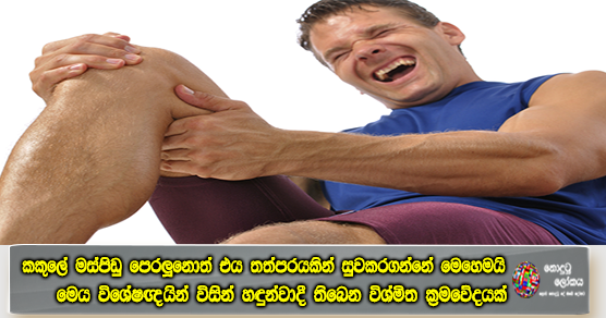 how to get rid of foot cramps