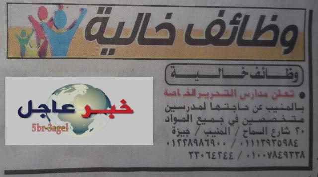 مطلوب فوراً - مدرسين فى جميع المواد لمدارس التحرير الخاصة منشور بجريدة الاخبار