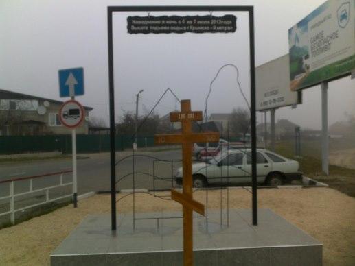 крест погибшим от наводнения в Крымске