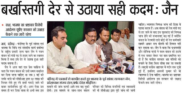 चंडीगढ़ में पत्रकारों से बातचीत करते हुए भाजपा के पूर्व सांसद सत्य पाल जैन व अन्य।