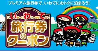 http://www.iwatetabi.jp/visit/