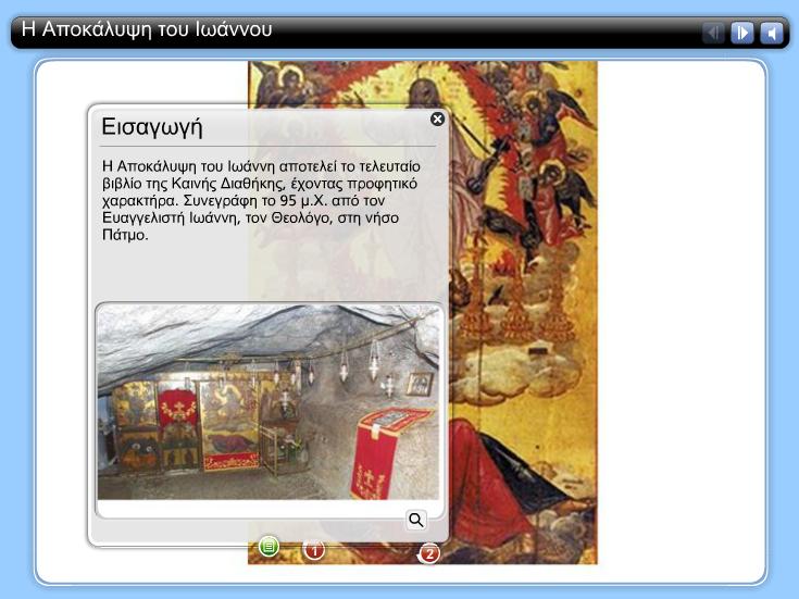 http://ebooks.edu.gr/modules/ebook/show.php/DSGYM-B118/381/2535,9835/extras/Html/kef0_en4_apokalypsi_ioannoy_popup.htm