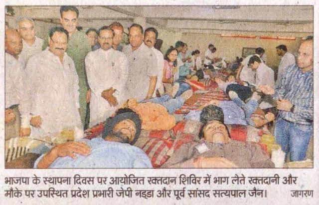 भाजपा के स्थापना दिवस पर आयोजित रक्तदान शिविर में भाग लेते रक्तदानी और मौके पर उपस्थित प्रदेश प्रभारी जेपी नड्डा और पूर्व सांसद सत्यपाल जैन